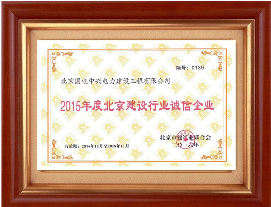 2015年度北京建设行业诚信企