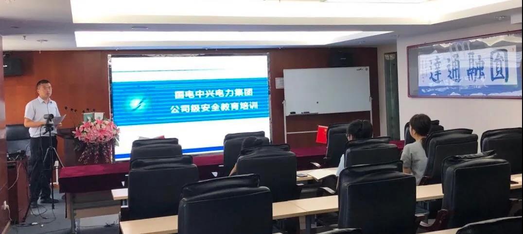 国电中兴电力集团安全质检中心组