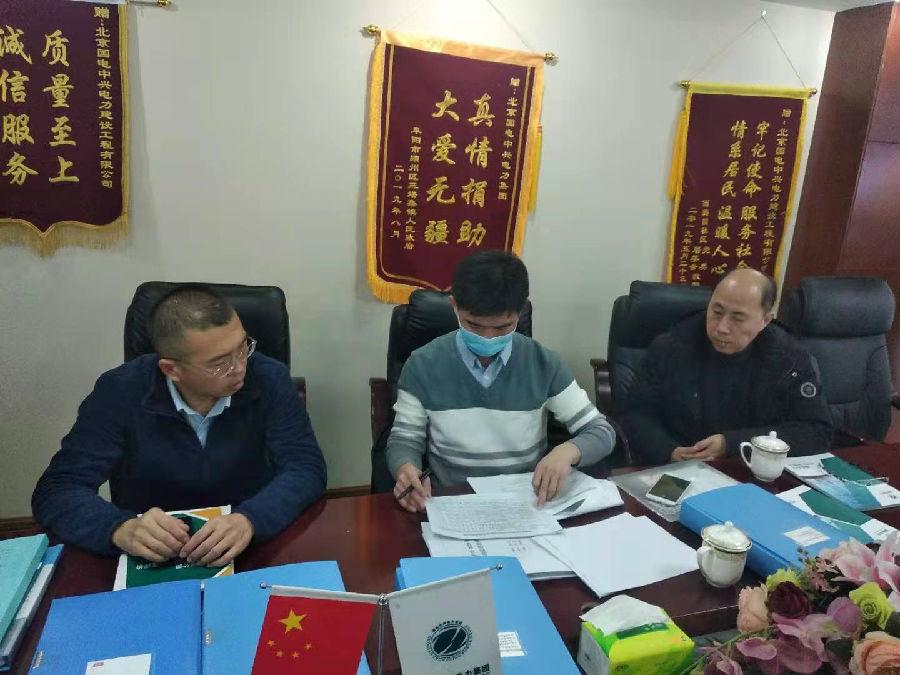 北京海实安监部莅临国电中兴电力