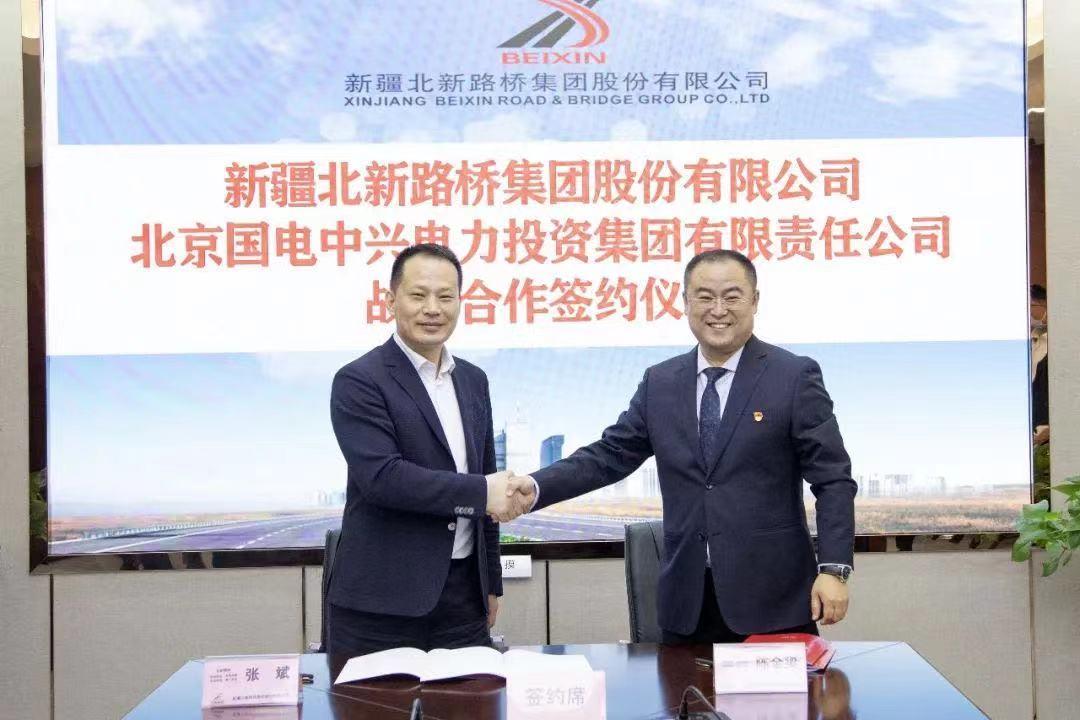 国电中兴电力集团与新疆北新路桥