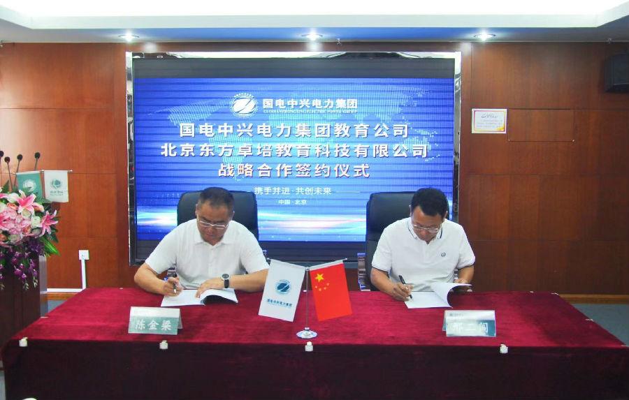 国电中兴电力集团北京国网通航教